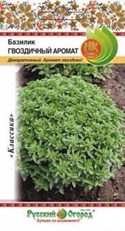 базилик гвоздичный аромат