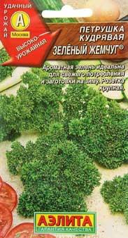 петрушка кудрявая зеленый жемчуг