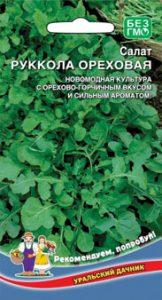 листовой салат руккола