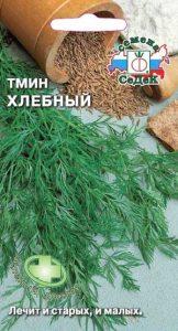 тмин хлебный