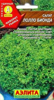 салат листовой Лолло Бионда