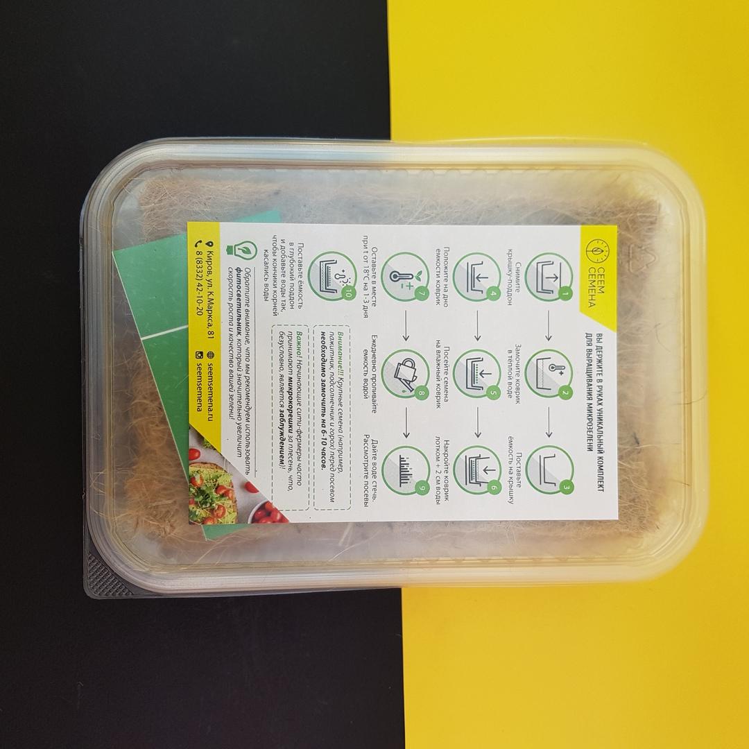 НАБОР ТРИО для домашнего выращивания микрозелени