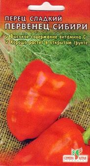 Перец сладкий Первенец Сибири