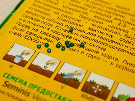 Информация на упаковке семян